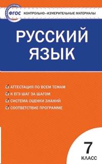Русский язык 7 кл. Контрольно-измерительные материалы